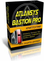 Atlansys Bastion Professional 24 месяца 50 лицензий PN-L24-0050-N