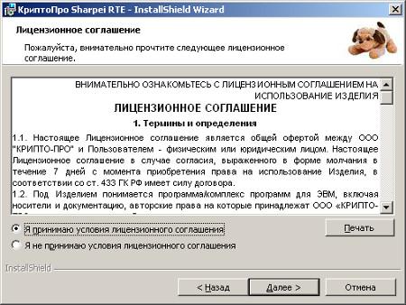 КриптоПро Sharpei: что это