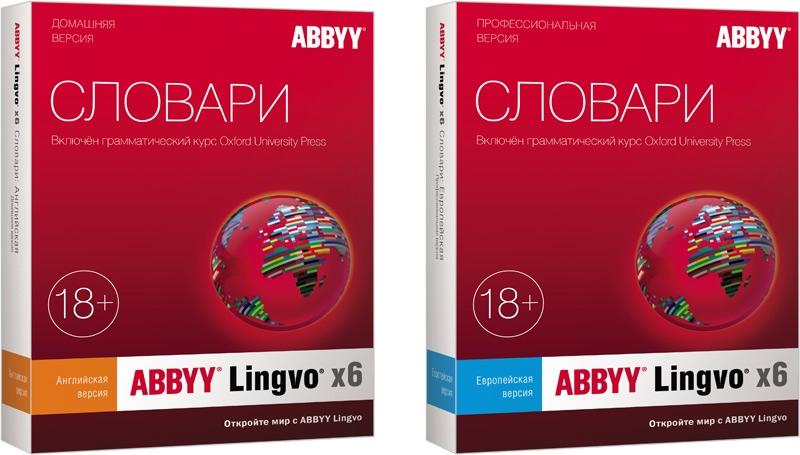 Abbyy ling словарь