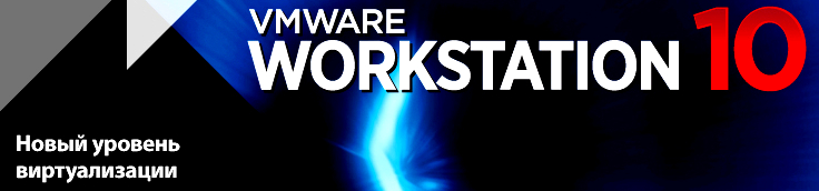 VMware Workstation средство виртуализации