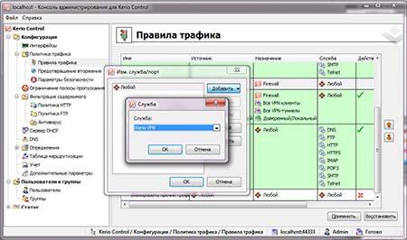 Kerio Control Software Appliance Настройка