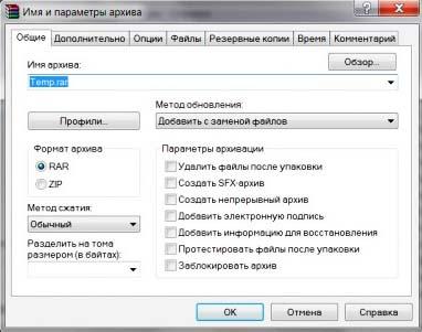 Как разархивировать rar файл. Программа WinRAR 61
