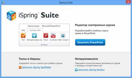 лицензионный ключ для активации ispring quizmaker 8